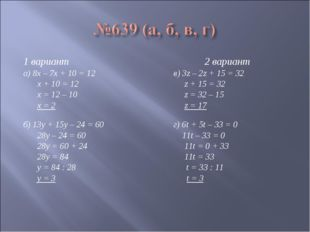 1 вариант2 вариант а) 8х – 7х + 10 = 12в) 3z – 2z + 15 = 32 х + 10