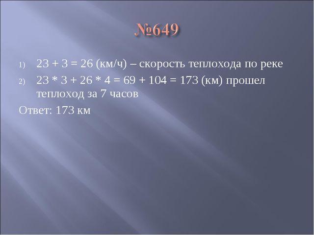 23 + 3 = 26 (км/ч) – скорость теплохода по реке 23 * 3 + 26 * 4 = 69 + 104 =...