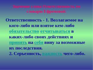 Значение слова Ответственность по словарю Ефремовой: Ответственность - 1. Воз