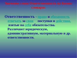 Значение слова Ответственность по Бизнес словарю: Ответственность -правоио