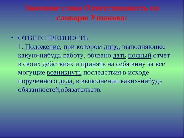 Значение слова Ответственность по словарю Ушакова: ОТВЕТСТВЕННОСТЬ 1.Положе...