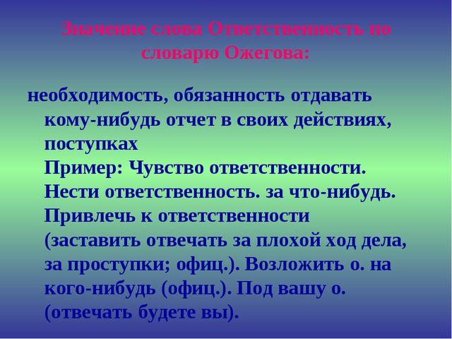 Значение слова Ответственность по словарю Ожегова: необходимость, обязанность...