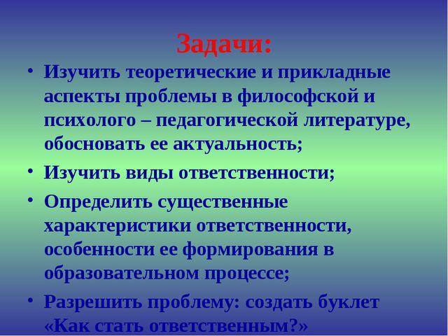 Задачи: Изучить теоретические и прикладные аспекты проблемы в философской и п...