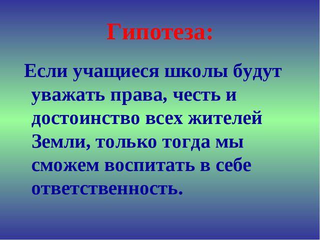 Гипотеза: Если учащиеся школы будут уважать права, честь и достоинство всех ж...