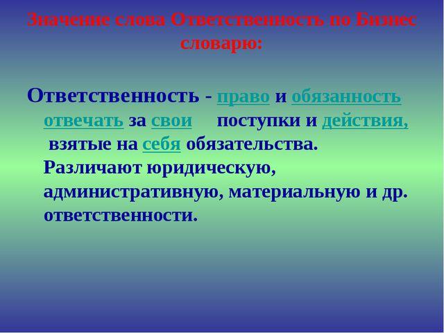 Значение слова Ответственность по Бизнес словарю: Ответственность -правоио...
