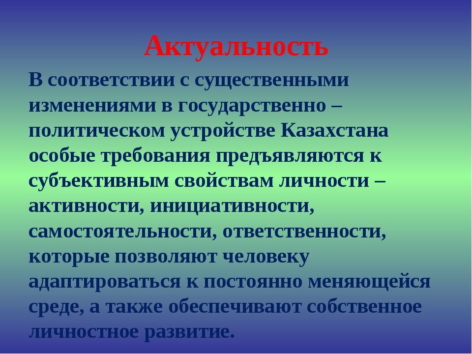 Актуальность В соответствии с существенными изменениями в государственно – по...