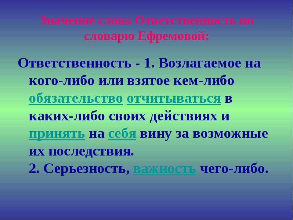 Значение слова Ответственность по словарю Ефремовой: Ответственность - 1. Воз...