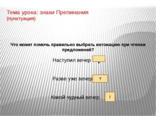 Тема урока: знаки Препинания (пунктуация) Что может помочь правильно выбрать