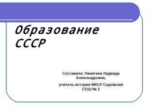 Образование СССР Составила: Никитина Надежда Александровна, учитель истории М