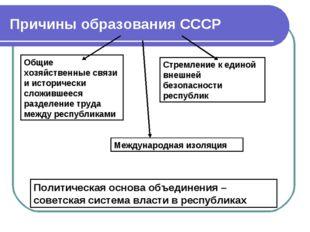Причины образования СССР Общие хозяйственные связи и исторически сложившееся