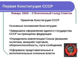 Первая Конституция СССР Январь 1924г. - II Всесоюзный съезд Советов Принятие