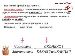 При чтении дробей надо помнить: числитель дроби – количественное числительн