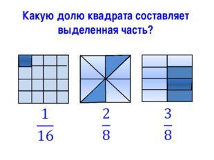 Какую долю квадрата составляет выделенная часть?