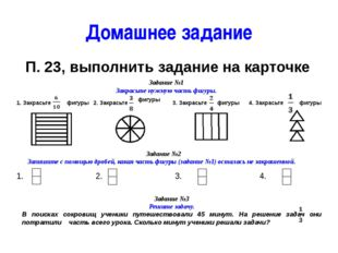 Домашнее задание П. 23, выполнить задание на карточке Задание №1 Закрасьте ну