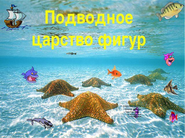 Подводное царство фигур