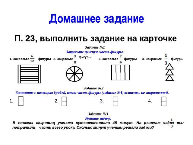 Домашнее задание П. 23, выполнить задание на карточке Задание №1 Закрасьте ну...