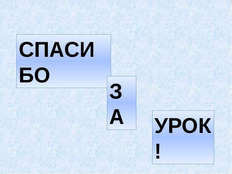 МИНУС ЧИСЛИТЕЛЬ