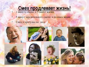 Смех продлевает жизнь! 1 минута смеха: + 5 минут жизни 5 минут заразительного