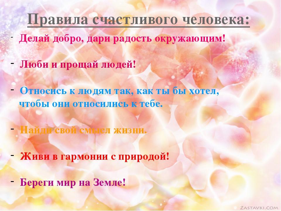Правила счастливого человека: Делай добро, дари радость окружающим! Люби и п...
