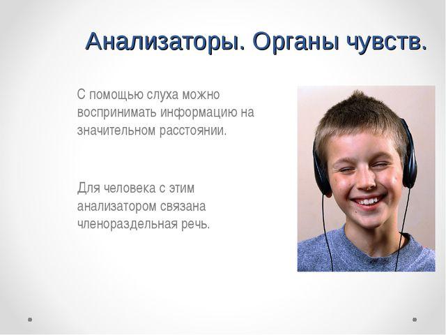 Анализаторы. Органы чувств. С помощью слуха можно воспринимать информацию на...