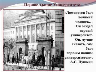 Первое здание Университета «Ломоносов был великий человек… Он создал первый