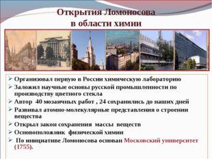 Открытия Ломоносова в области химии Организовал первую в России химическую ла