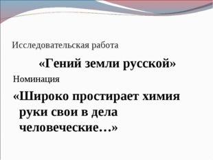 Исследовательская работа «Гений земли русской» Номинация «Широко простирает