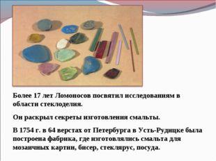 Более 17 лет Ломоносов посвятил исследованиям в области стеклоделия. Он раскр