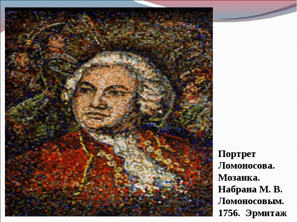 Портрет Ломоносова. Мозаика. Набрана М. В. Ломоносовым. 1756. Эрмитаж