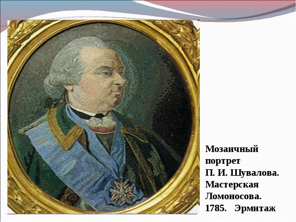 Мозаичный портрет П. И. Шувалова. Мастерская Ломоносова. 1785. Эрмитаж