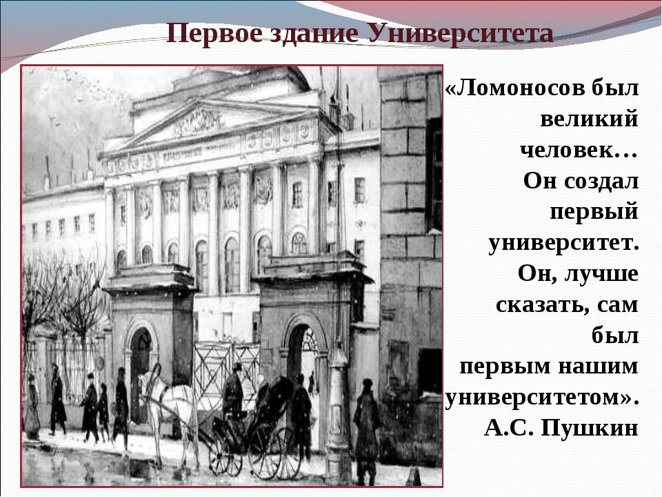 Первое здание Университета «Ломоносов был великий человек… Он создал первый...