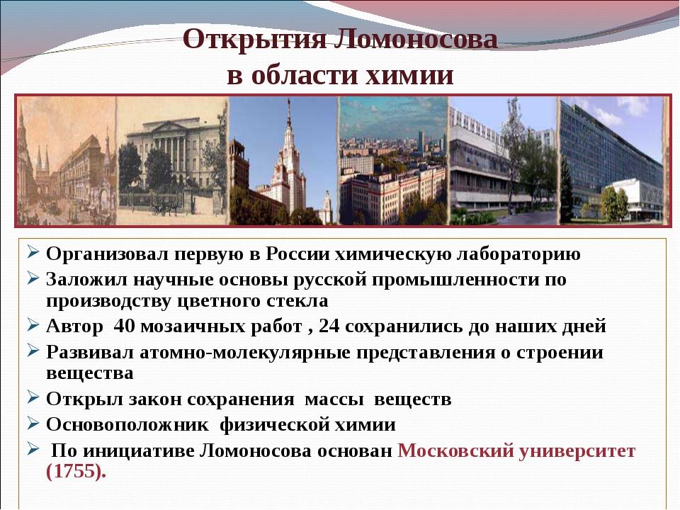Открытия Ломоносова в области химии Организовал первую в России химическую ла...