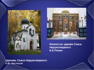 Церковь Спаса Нерукотворного. В.М. Васнецов ИконостасцерквиСпаса Нерукотвор