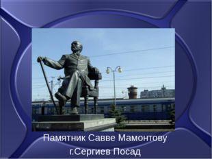 Памятник Савве Мамонтову г.Сергиев Посад