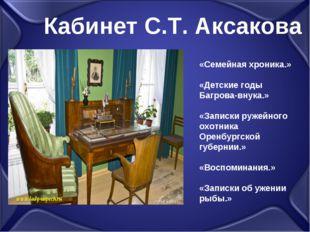 Кабинет С.Т. Аксакова «Семейная хроника.» «Детские годы Багрова-внука.» «Запи