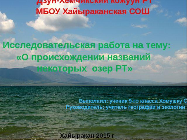 Дзун-Хемчикский кожуун РТ МБОУ Хайыраканская СОШ Исследовательская работа на...