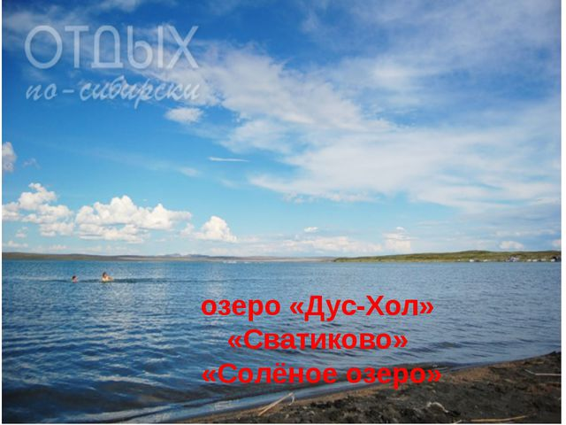 озеро «Дус-Хол» «Сватиково» «Солёное озеро»