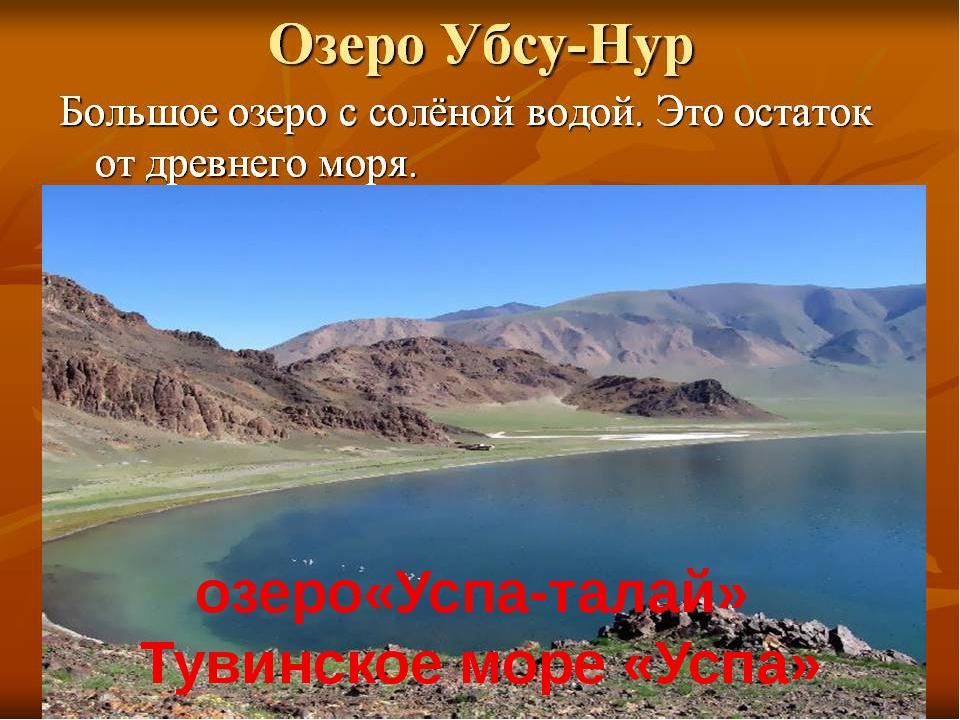озеро«Успа-талай» Тувинское море «Успа»
