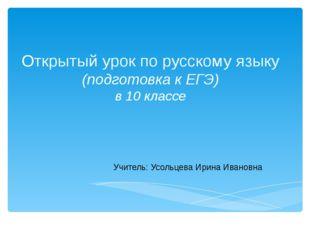 Открытый урок по русскому языку (подготовка к ЕГЭ) в 10 классе Учитель: Усоль