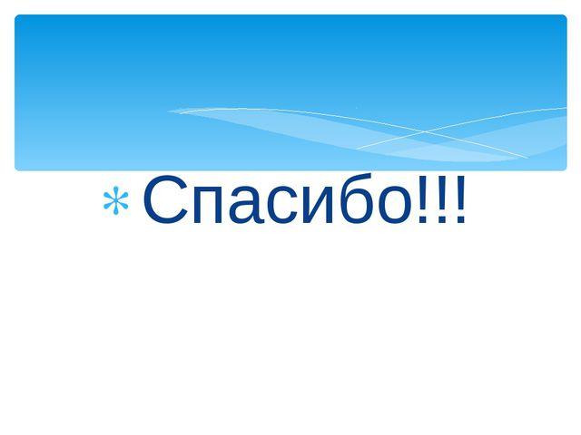 Спасибо!!!