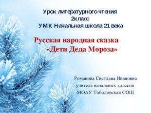 Урок литературного чтения 2класс УМК Начальная школа 21 века Романова Светлан