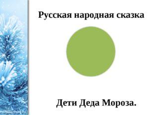 Русская народная сказка Дети Деда Мороза.  ProPowerPoint.Ru