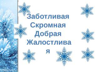 Заботливая Скромная Добрая Жалостливая ProPowerPoint.Ru