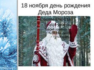 18 ноября день рождения Деда Мороза ProPowerPoint.Ru