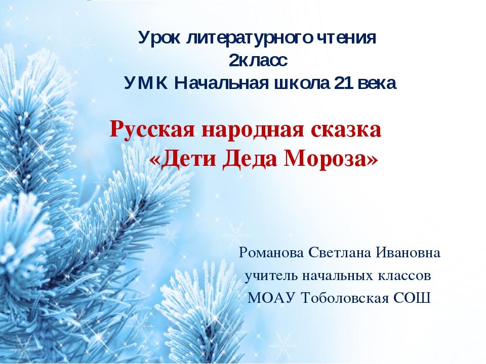 Урок литературного чтения 2класс УМК Начальная школа 21 века Романова Светлан...
