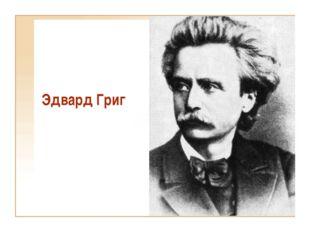 Эдвард Григ