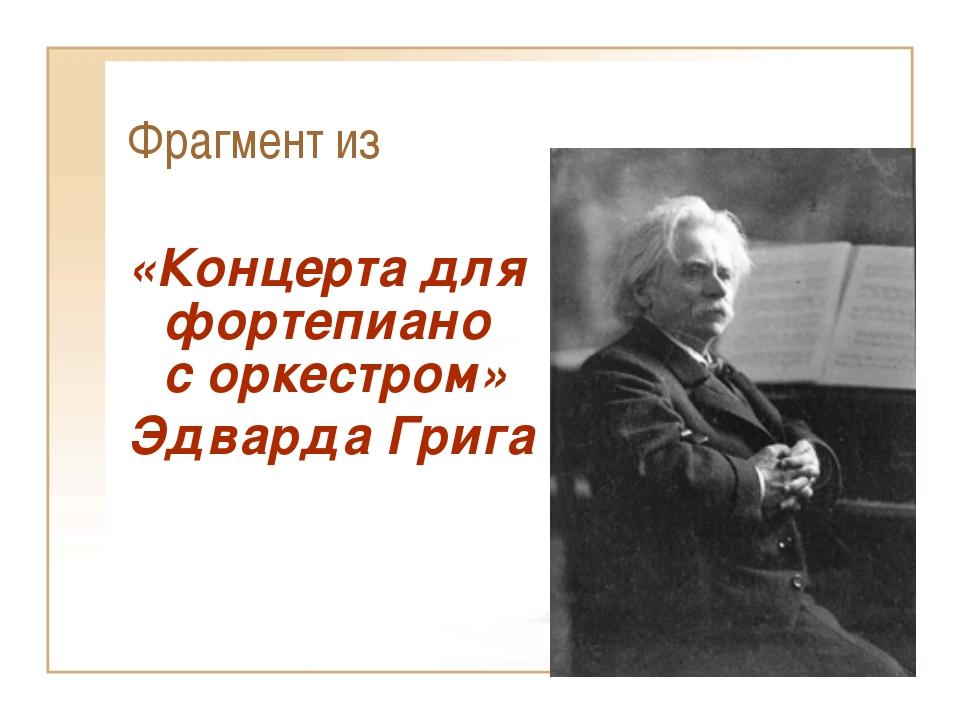 Фрагмент из «Концерта для фортепиано с оркестром» Эдварда Грига