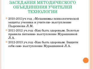 ЗАСЕДАНИЯ МЕТОДИЧЕСКОГО ОБЪЕДИНЕНИЯ УЧИТЕЛЕЙ ТЕХНОЛОГИИ 2010-2011уч год .«Мех