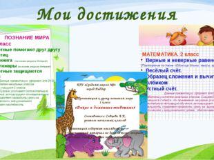 ПОЗНАНИЕ МИРА 2 класс Как животные помогают друг другу Клювы птиц Красная кн