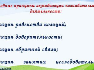 Основные принципы активизации познавательной деятельности: принцип равенства